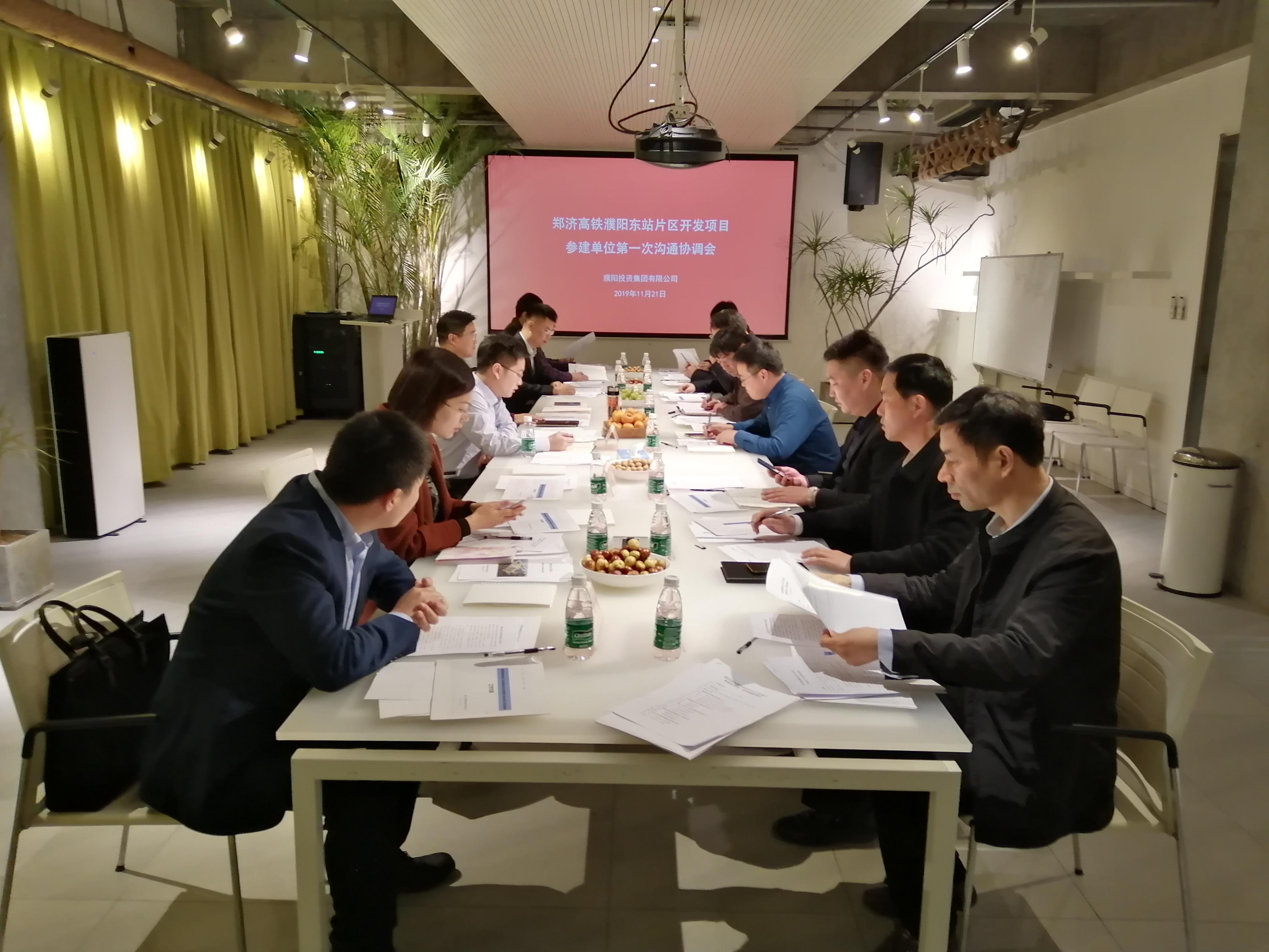 鄭濟高鐵濮陽東站片區開發項目召開參建單位第一次協調會