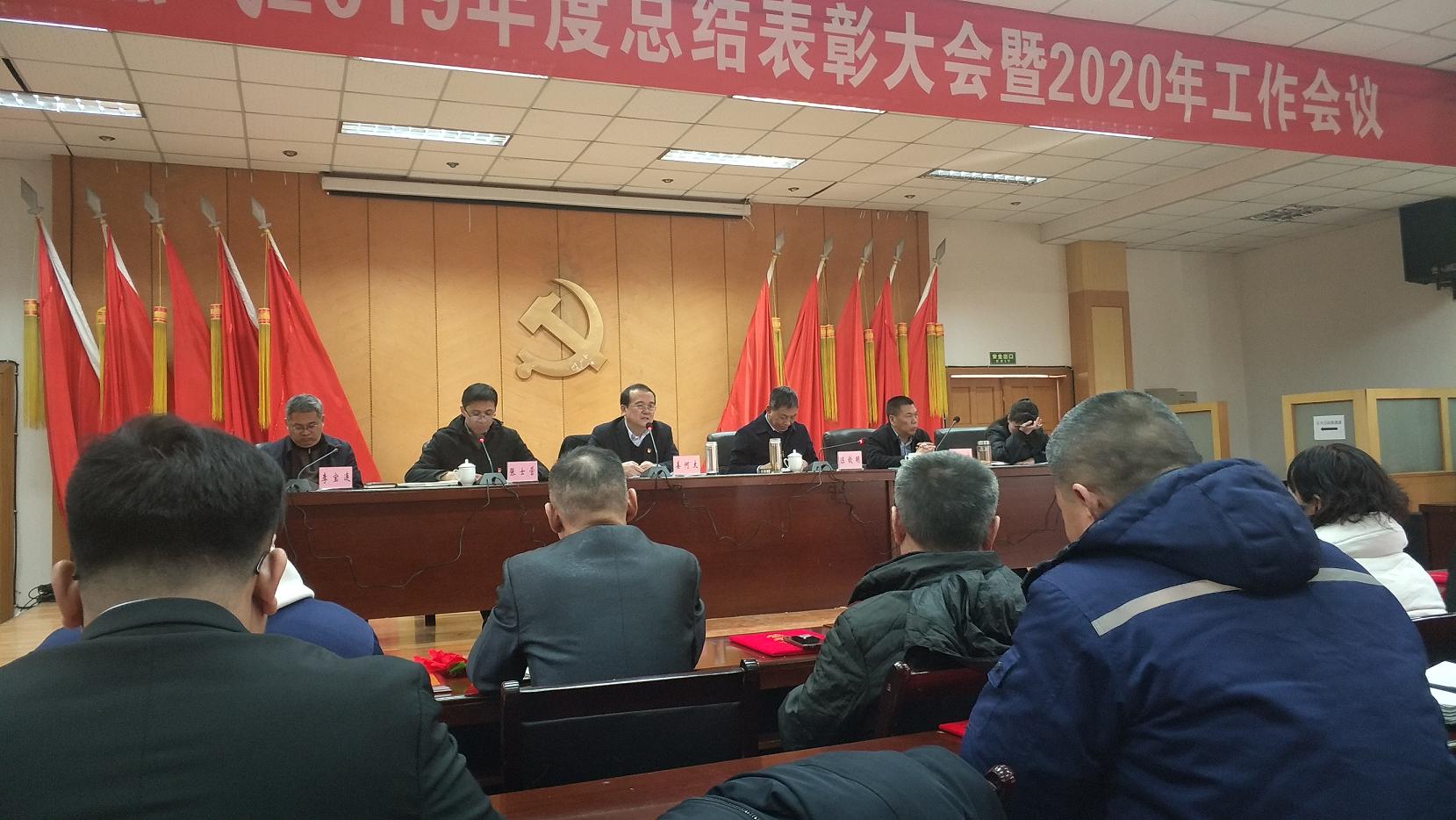 濮陽市長城燃氣有限責任公司2019年工作總結表彰大會暨2020年工作安排會議隆重召開