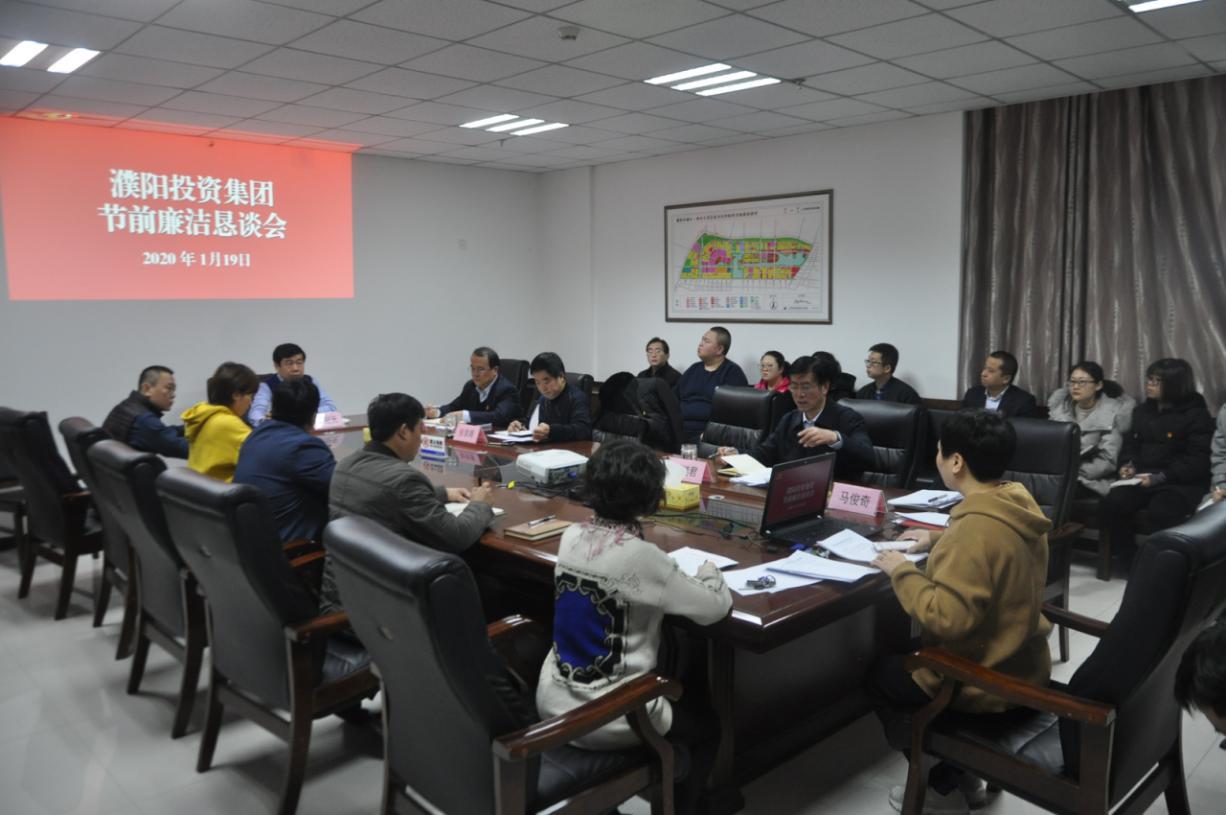 集團公司組織召開節前廉潔懇談會議