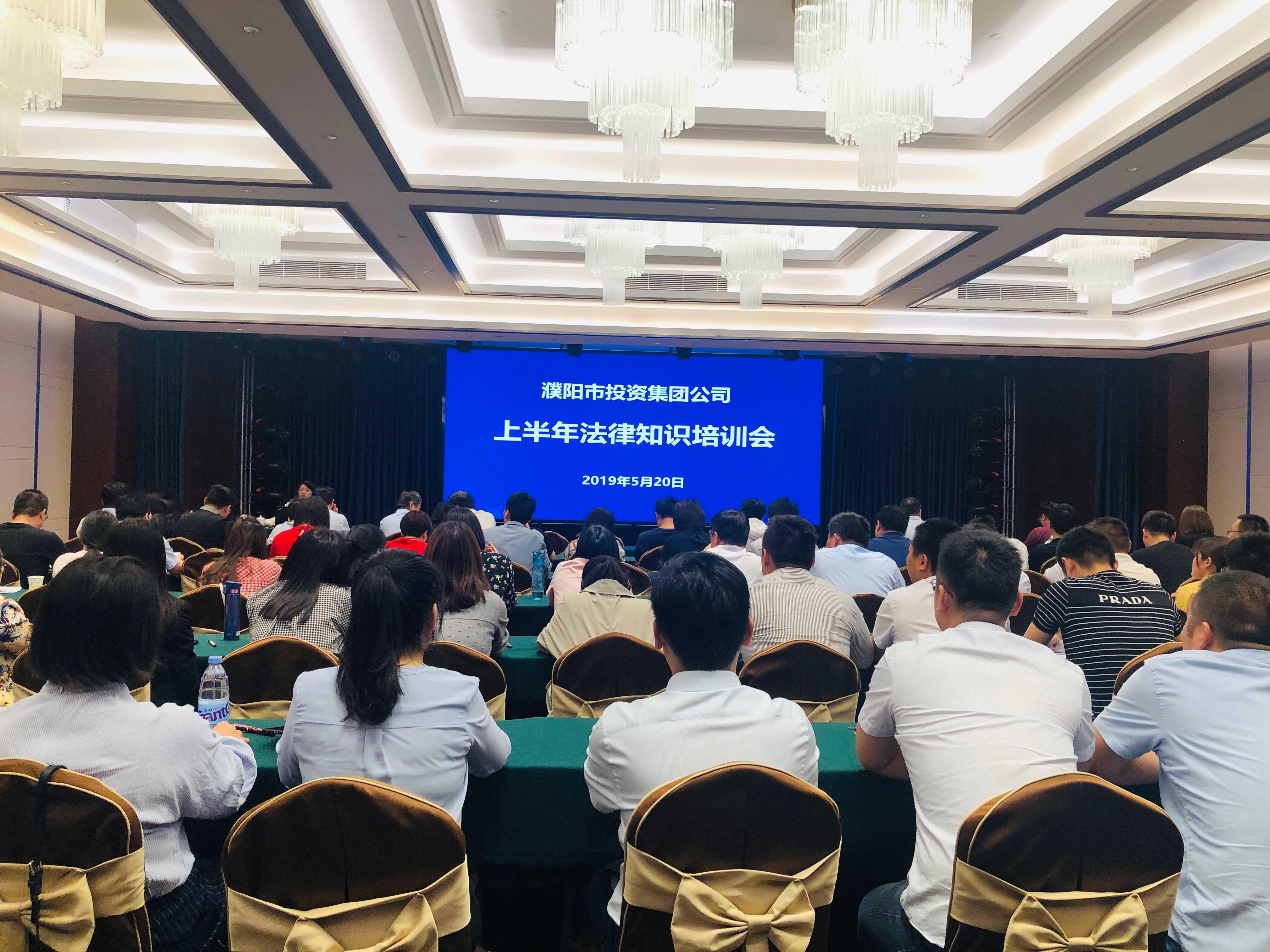 集團公司召開2019年上半年法律知識培訓會
