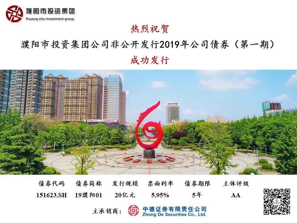 集團公司2019年第一期非公開公司債成功發行