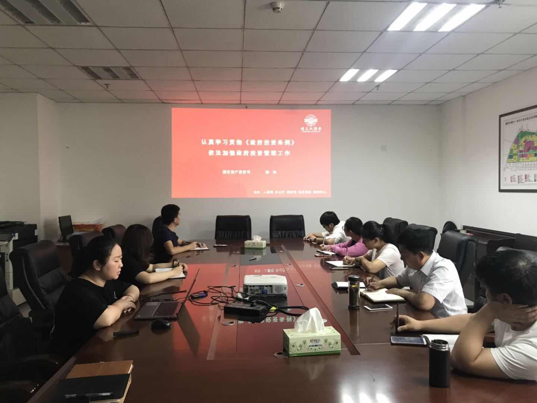 濮陽市工程咨詢公司積極組織《政府投資條例》專題培訓