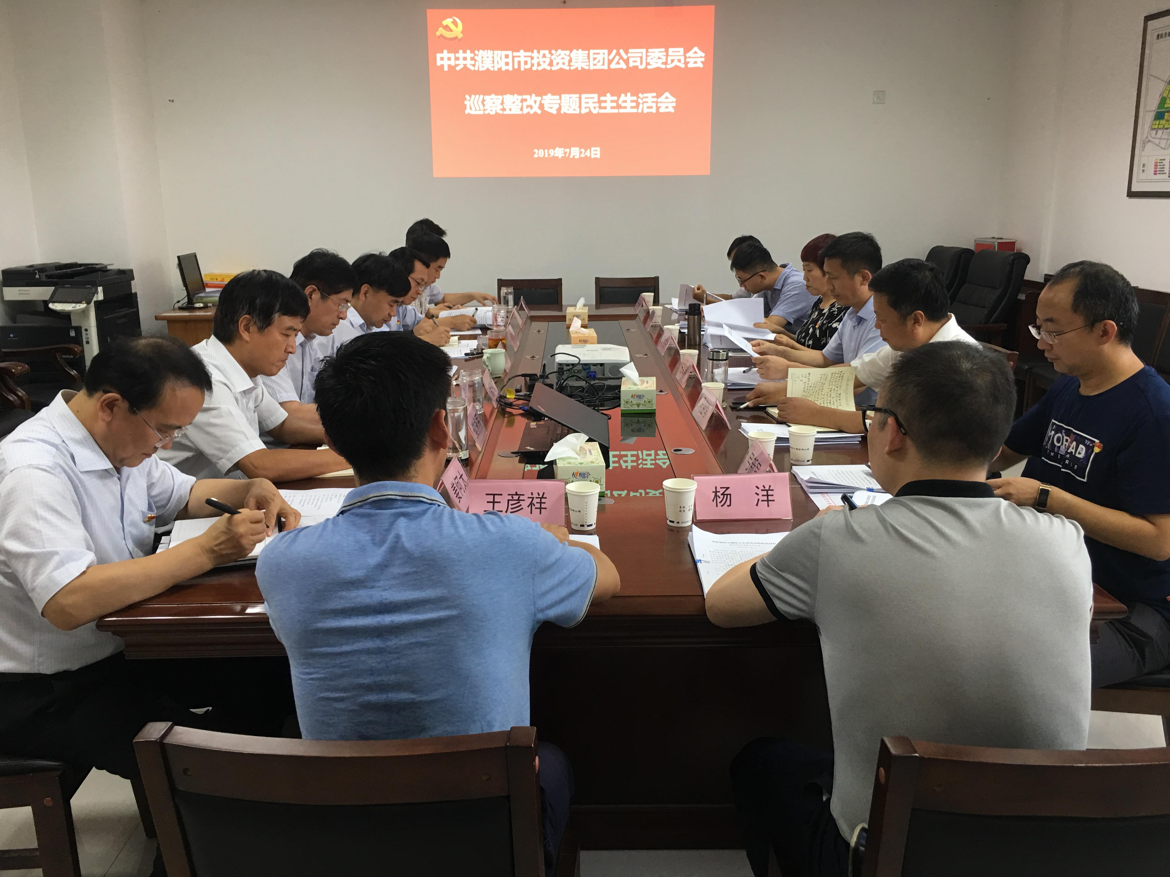 集團公司黨委召開巡察整改專題民主生活會