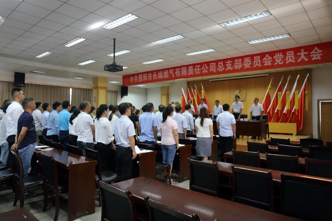 濮陽市長城燃氣有限責任公司召開黨員大會暨工會會員大會