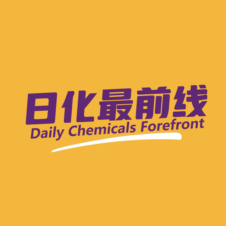 日化最前线Logo