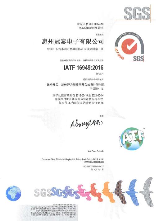 IATF16949质量体系认证