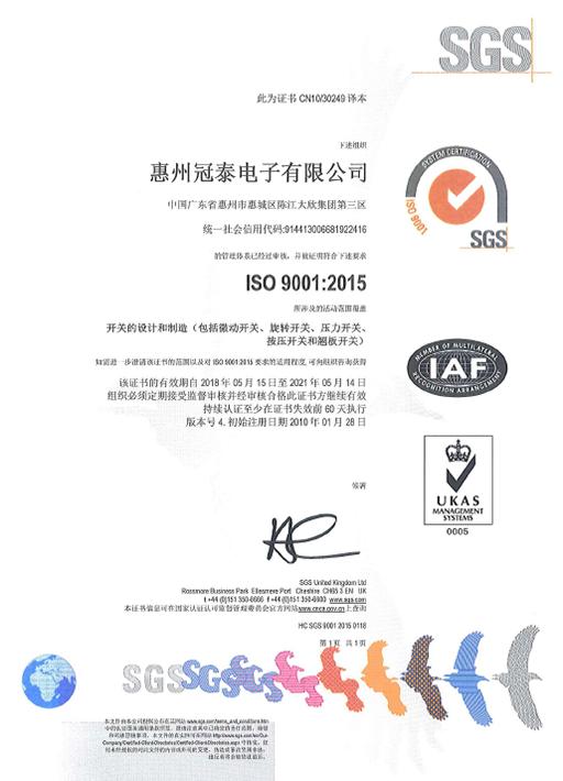 ISO9001管理體系認證