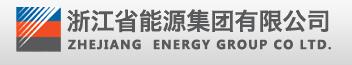 合作單位LOGO-浙江能源