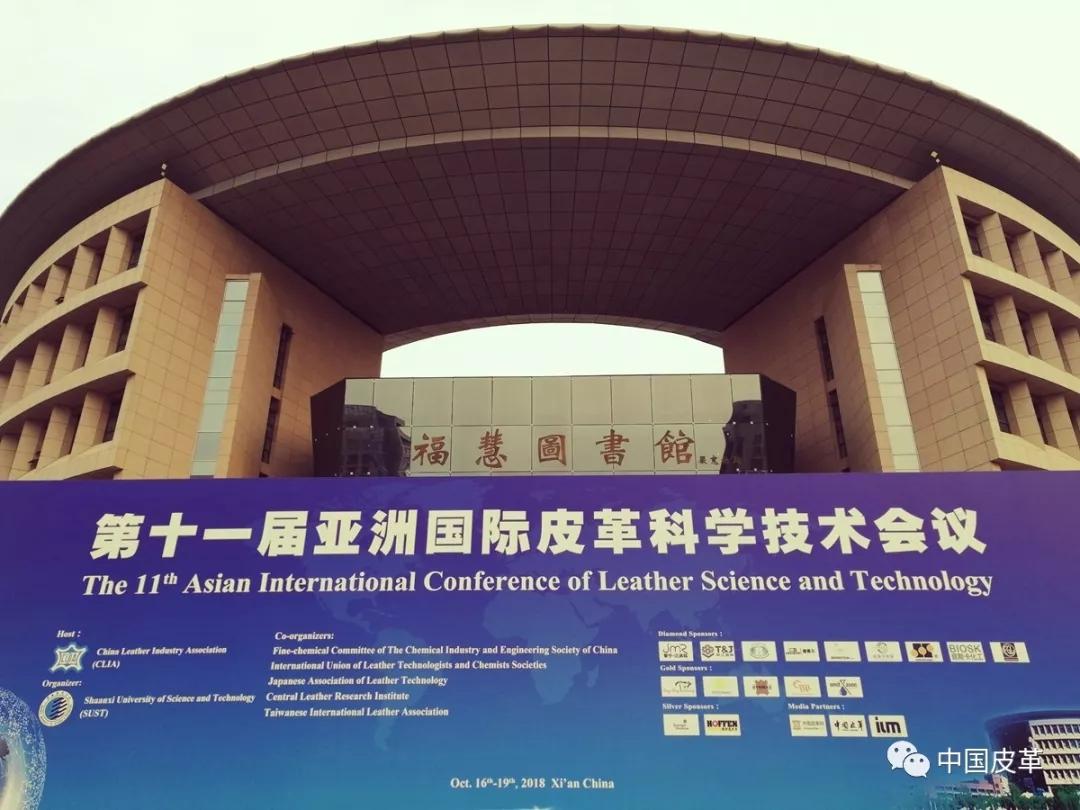 快報:亞洲國際皮革科技會議寶斯卡發聲