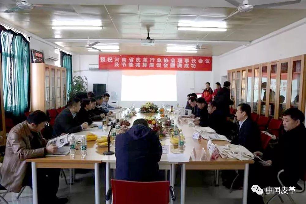 谋大计——河南省皮革行业协会理事长扩大会议暨节能减排工作座谈会成功举行
