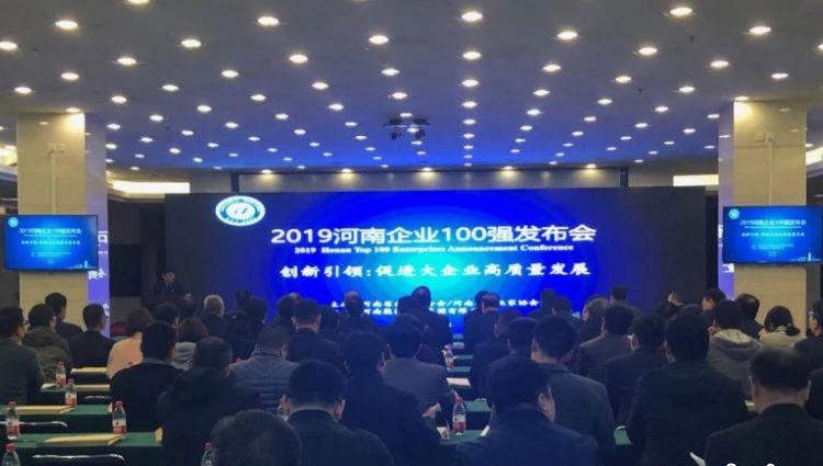 公司再次入圍河南省企業100強
