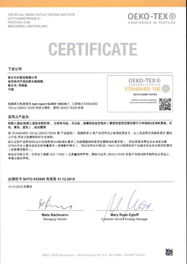 長絲證書2019-3
