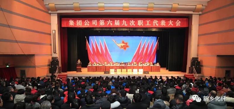 集團公司召開第六屆九次職工代表大會