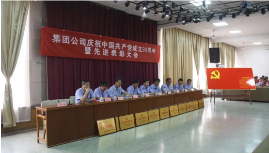 集團公司慶祝中國共產黨成立九十九周年暨先進表彰會