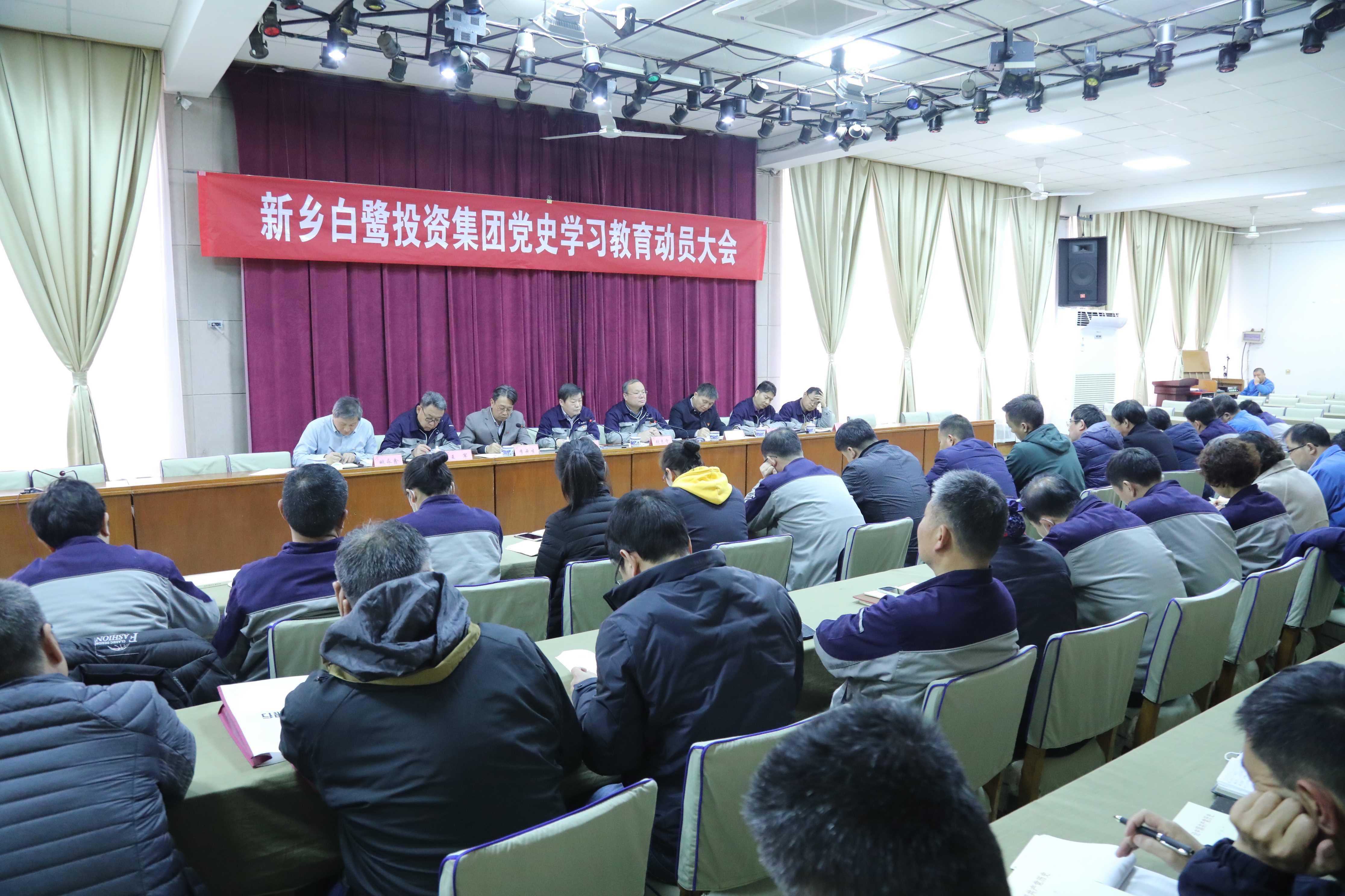 公司召开党史学习教育动员会