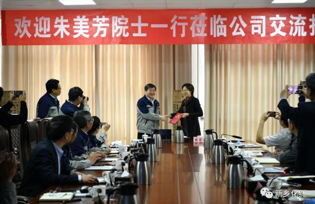 公司聘任朱美芳院士为白鹭新材料研究院专家咨询指导委员会主任