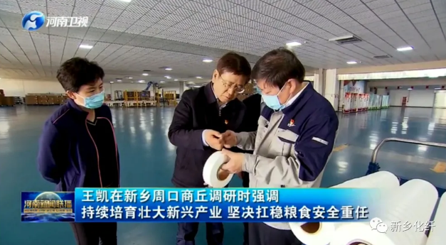 河南省委副书记代省长王凯到公司调研