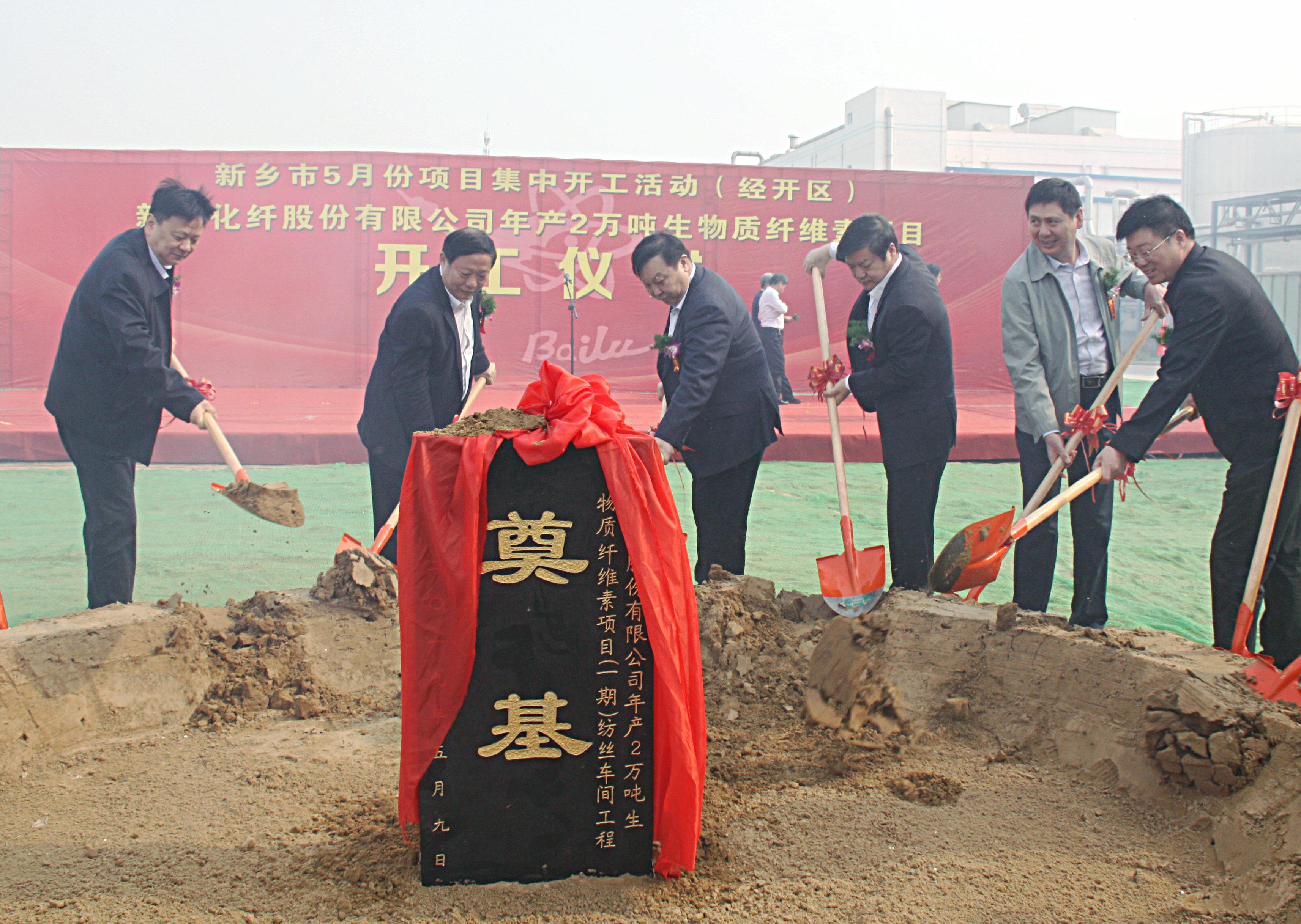 5月9日,公司年产2万吨生物质纤维项目