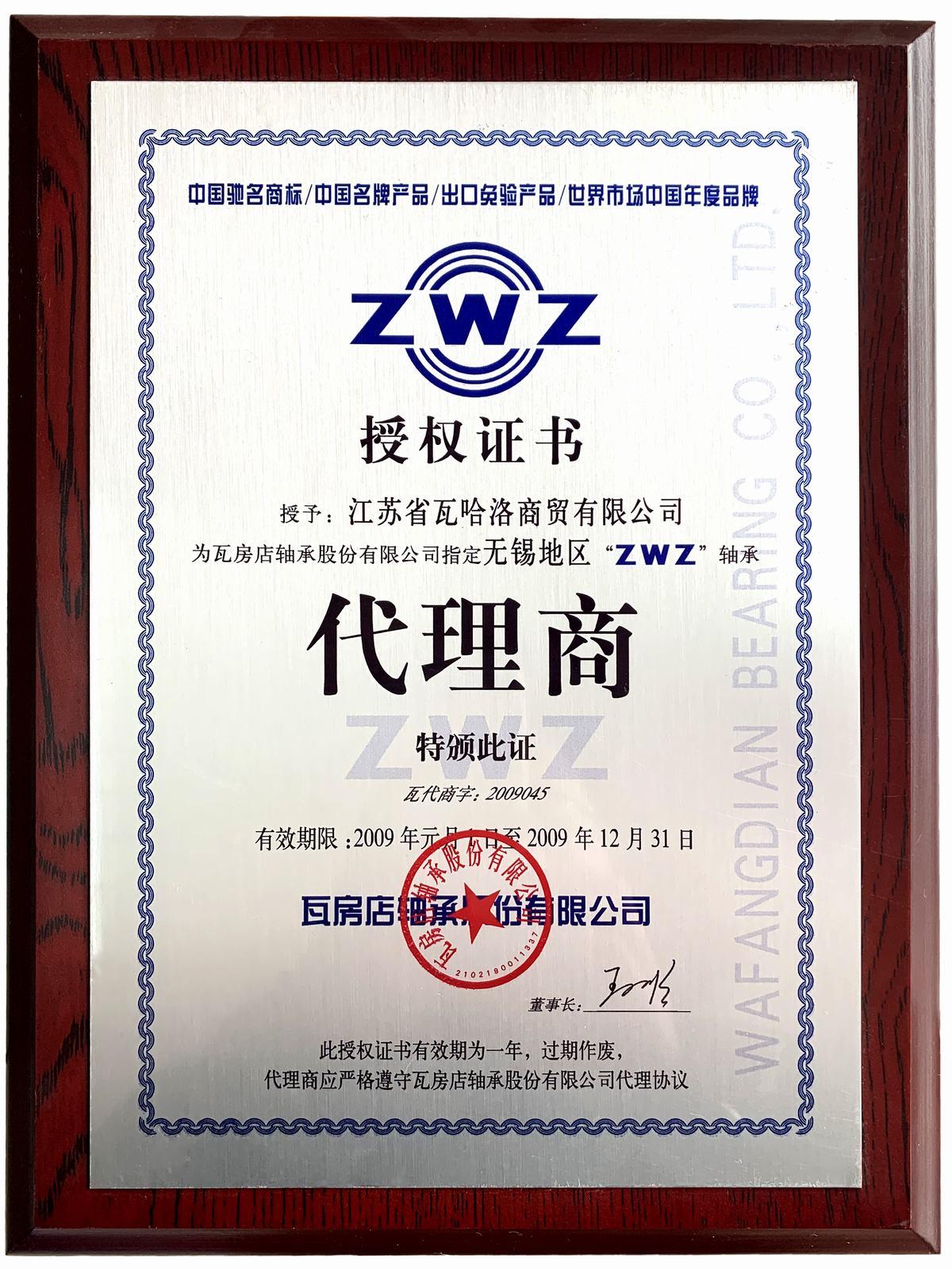 江蘇江瓦ZWZ瓦軸瓦房店軸承授權經銷商無錫軸承公司