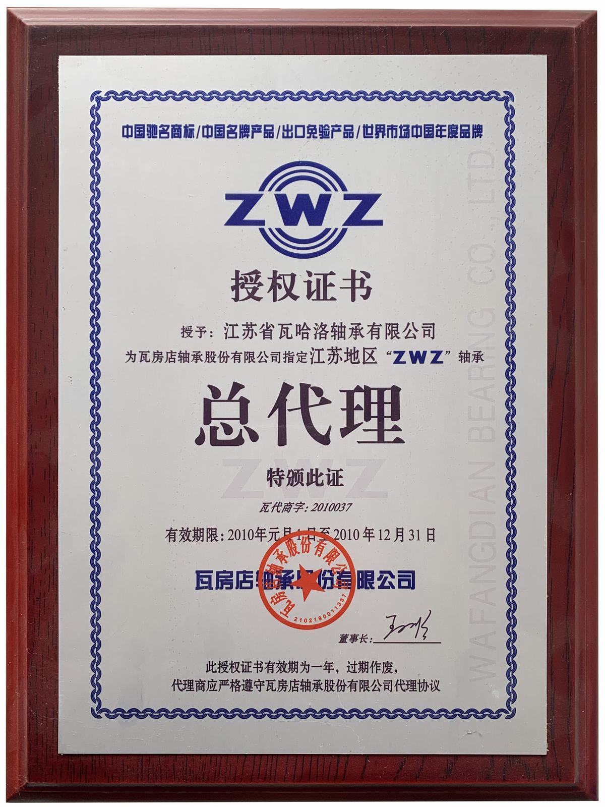 江苏江瓦ZWZ瓦轴瓦房店轴承授权经销商无锡轴承公司