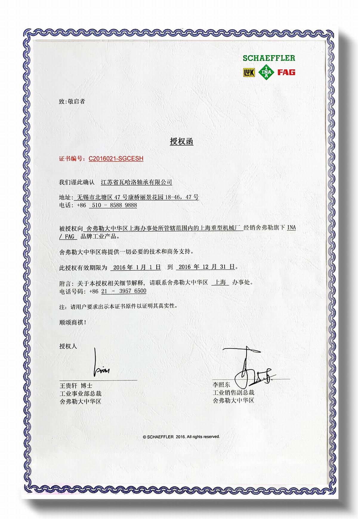 無錫軸承公司、瓦軸江蘇總代理、哈爾濱軸承授權經銷商