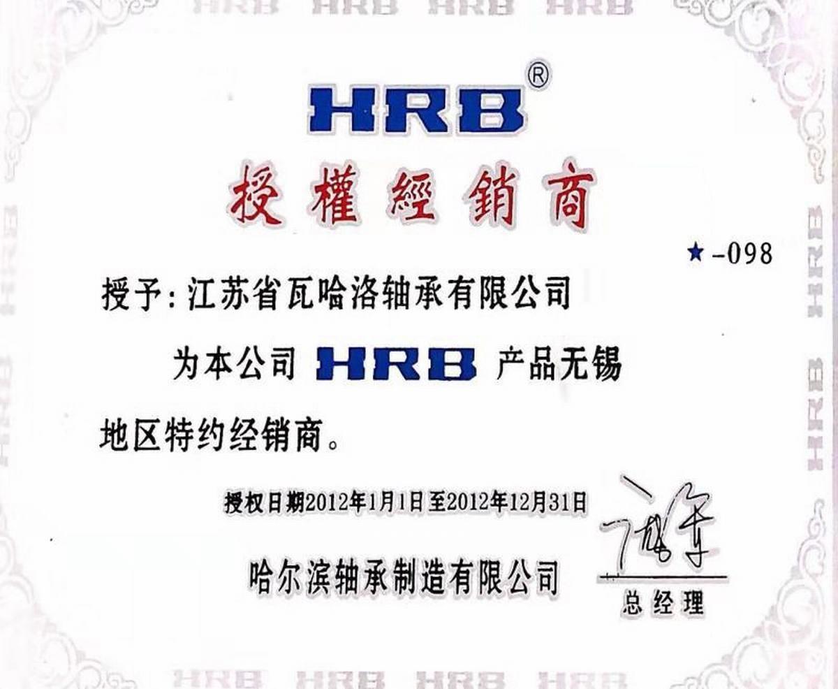 無錫哈爾濱軸承,江蘇哈爾濱軸承授權經銷商