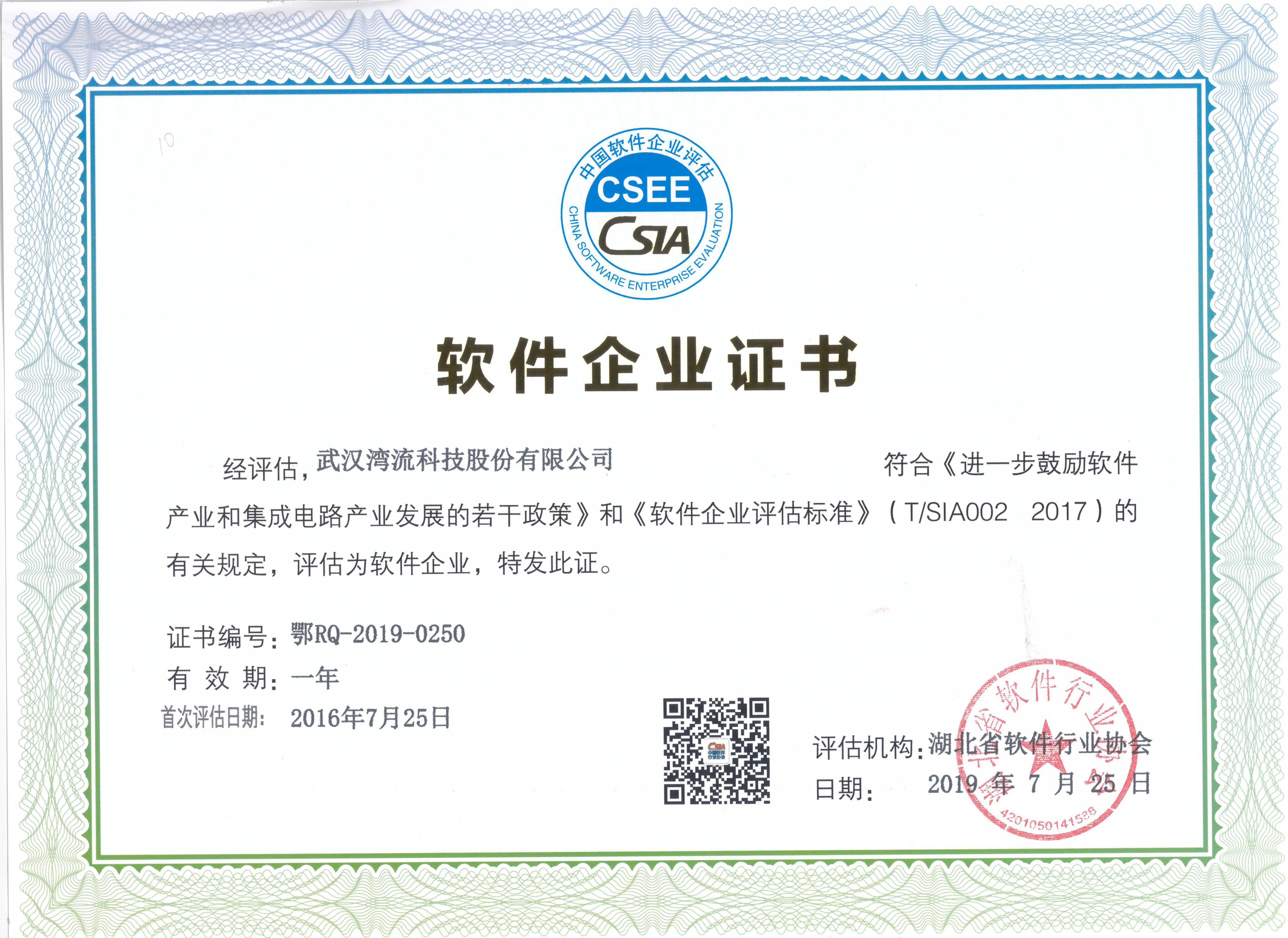 軟件企業證書-20190926