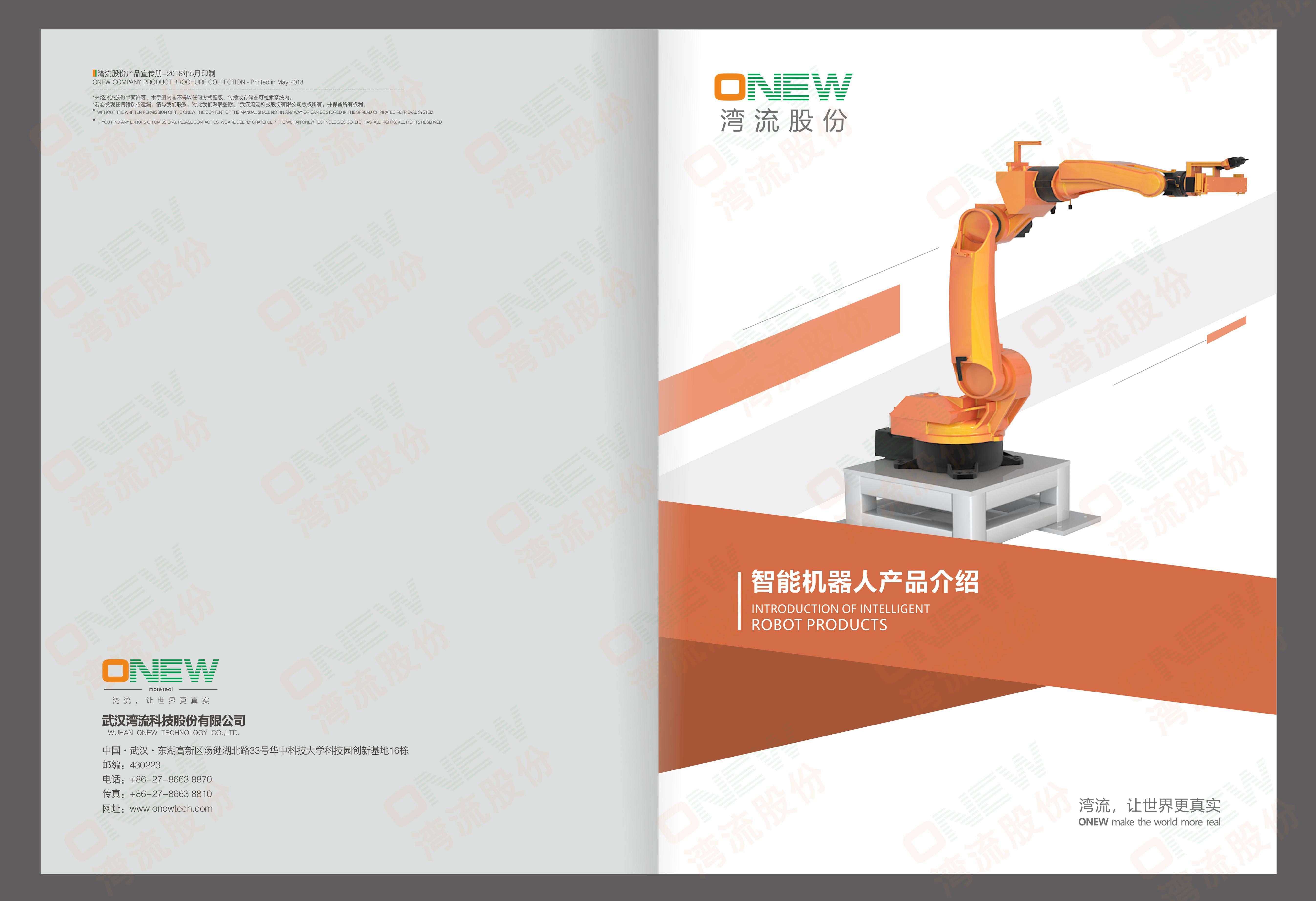 智能機器人1