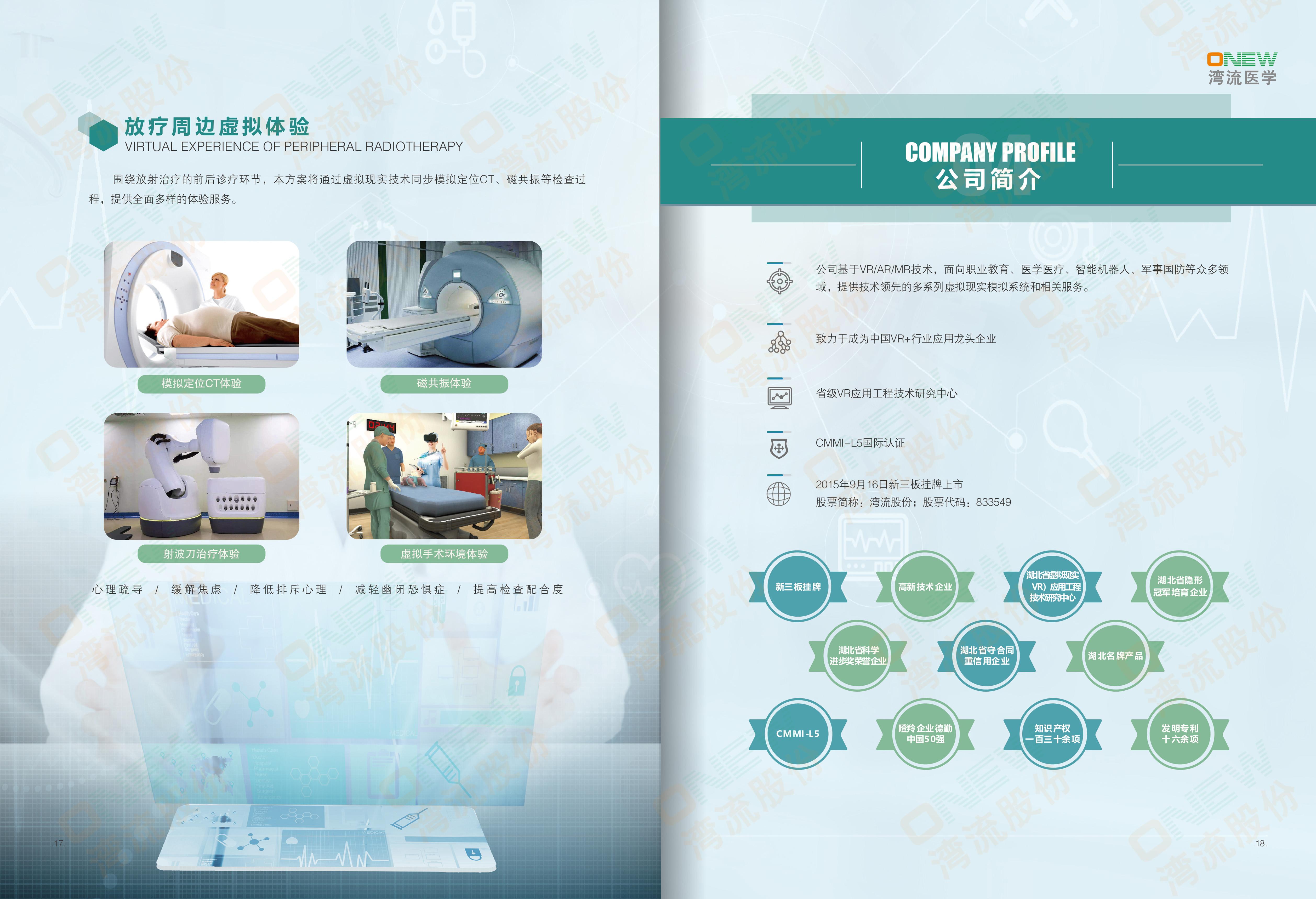 水印版-醫學放療畫冊10