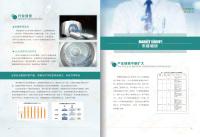 水印版-醫學放療畫冊3