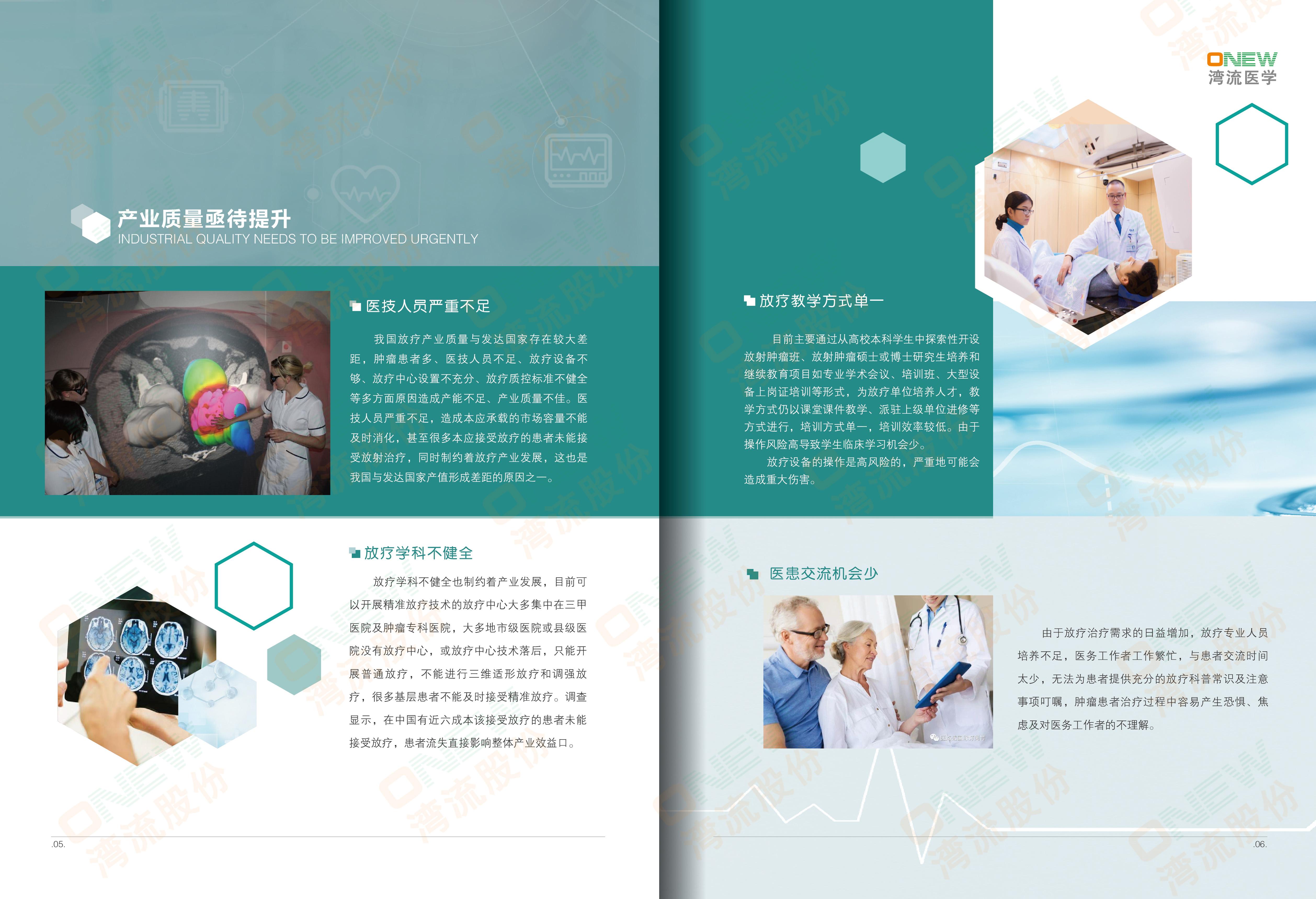 水印版-醫學放療畫冊4