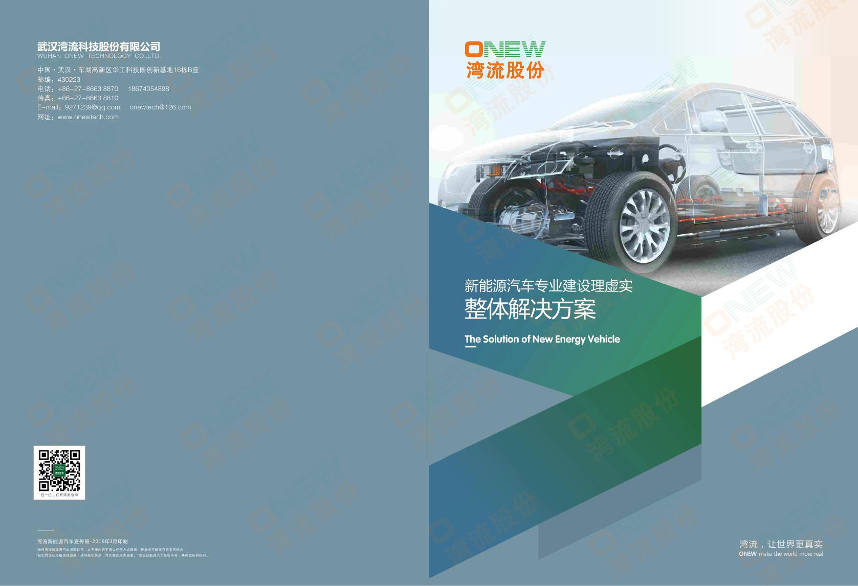 水印版-新能源汽車專業0