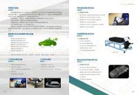水印版-新能源汽車專業4