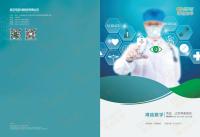 水印版-灣流醫學1