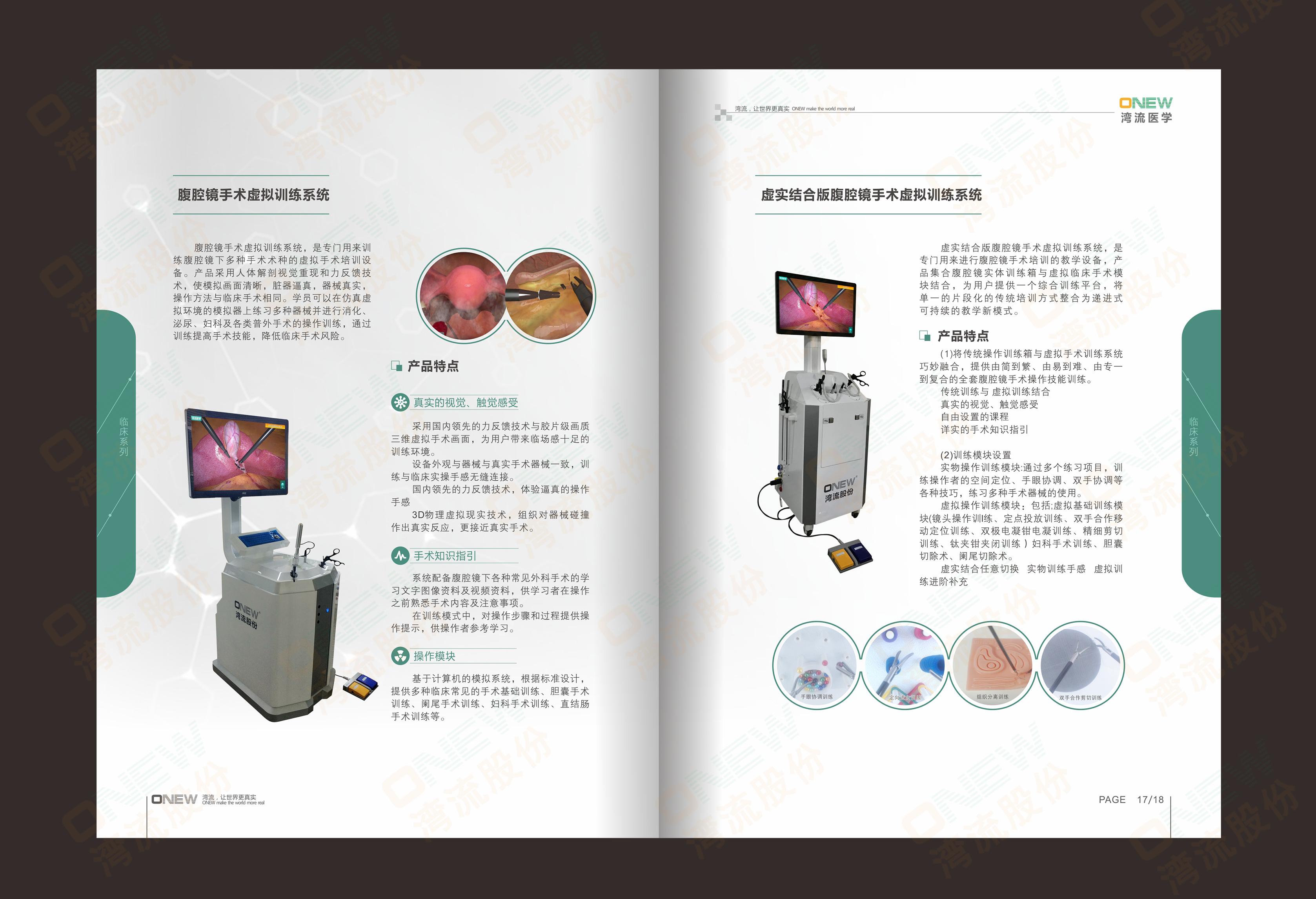 水印版-灣流醫學10