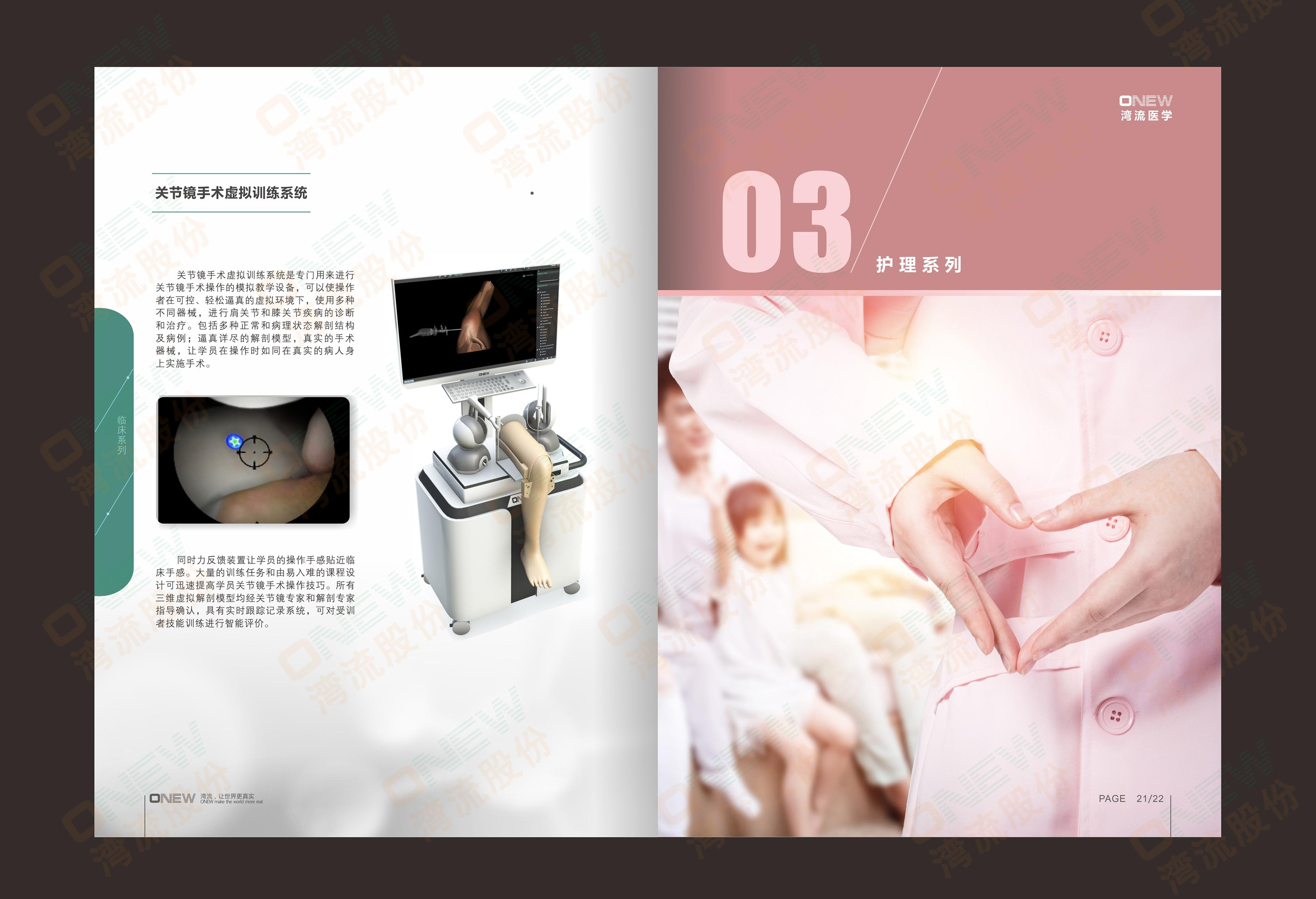 水印版-灣流醫學12