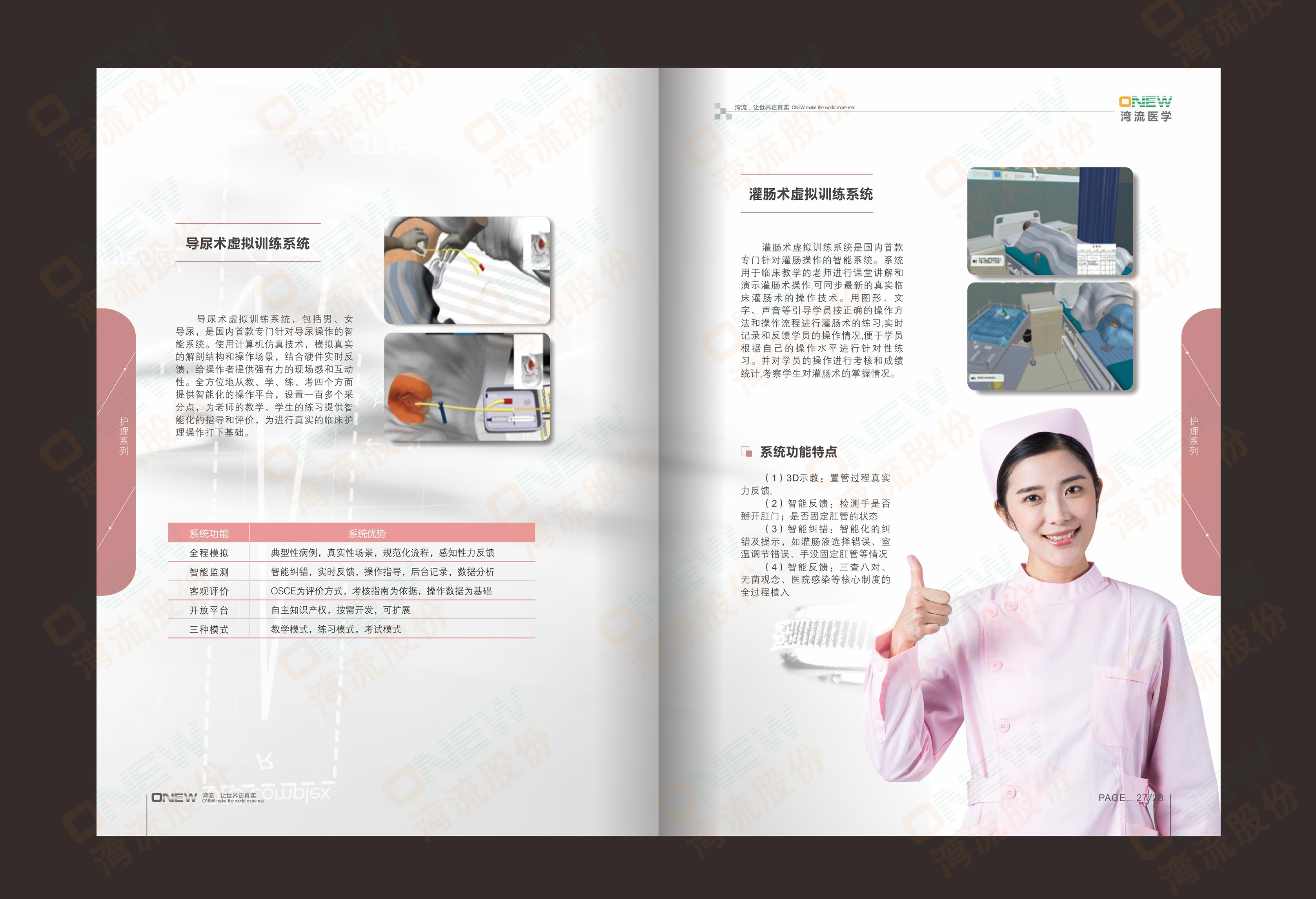 水印版-灣流醫學15