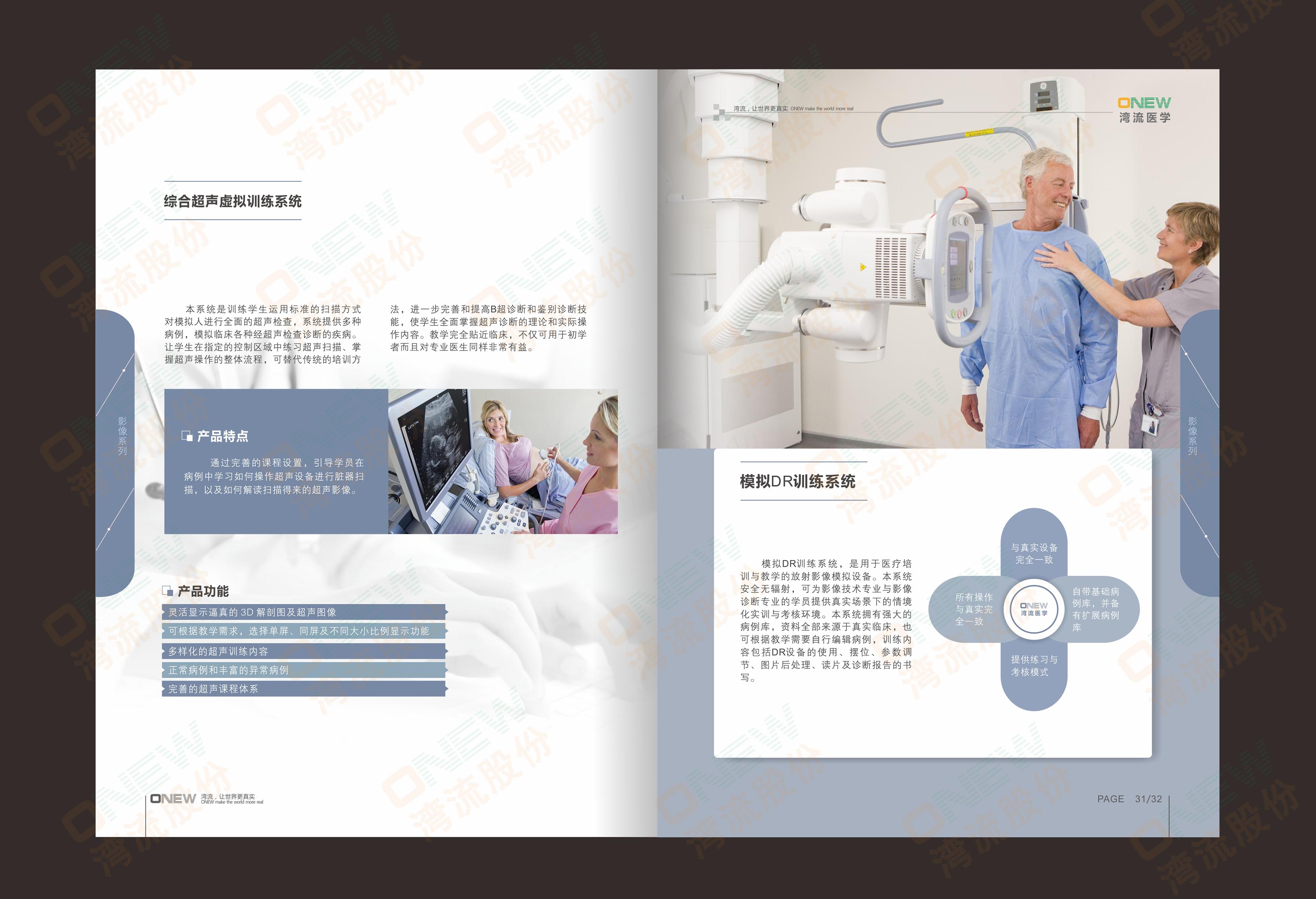 水印版-灣流醫學17