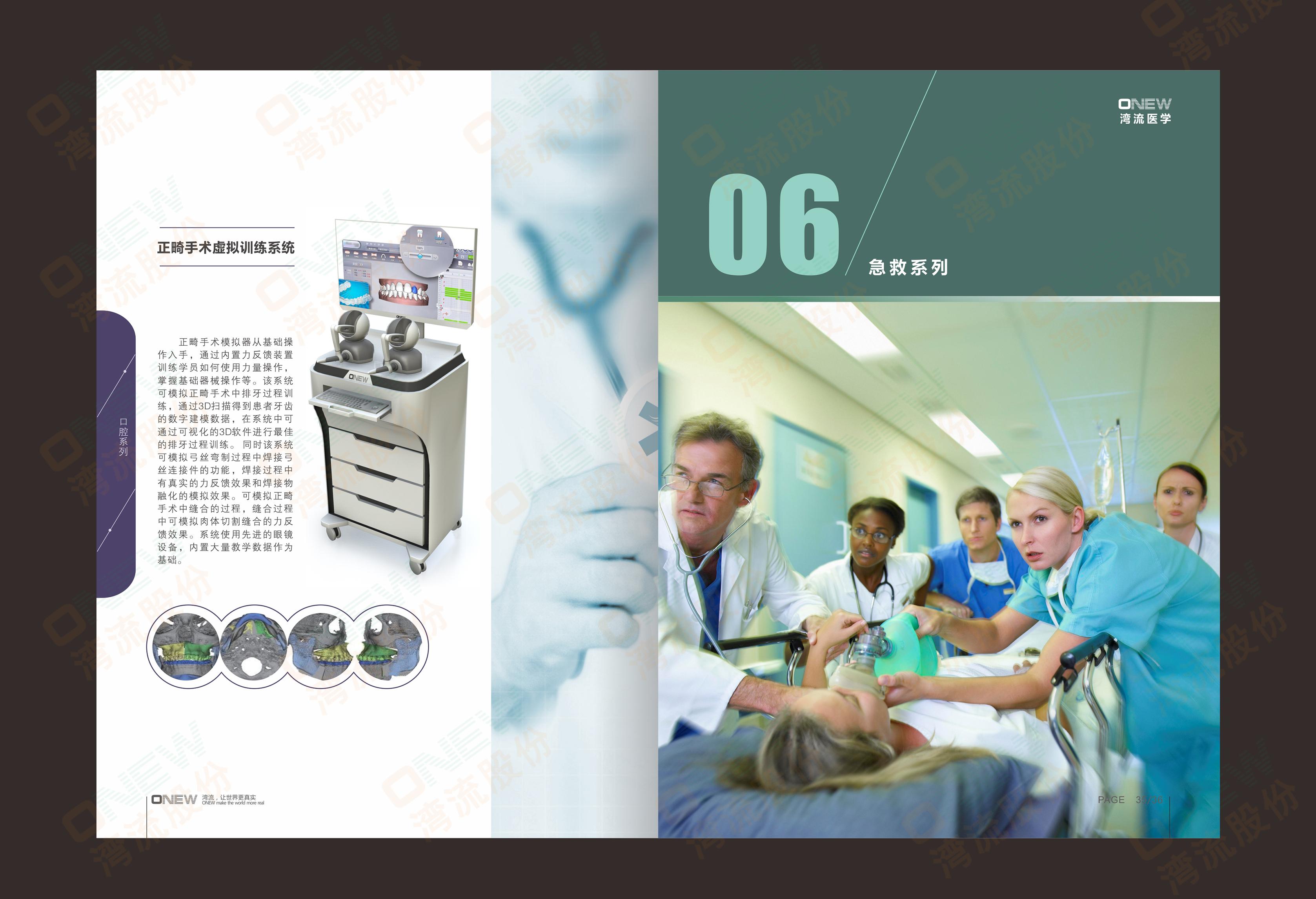 水印版-灣流醫學19