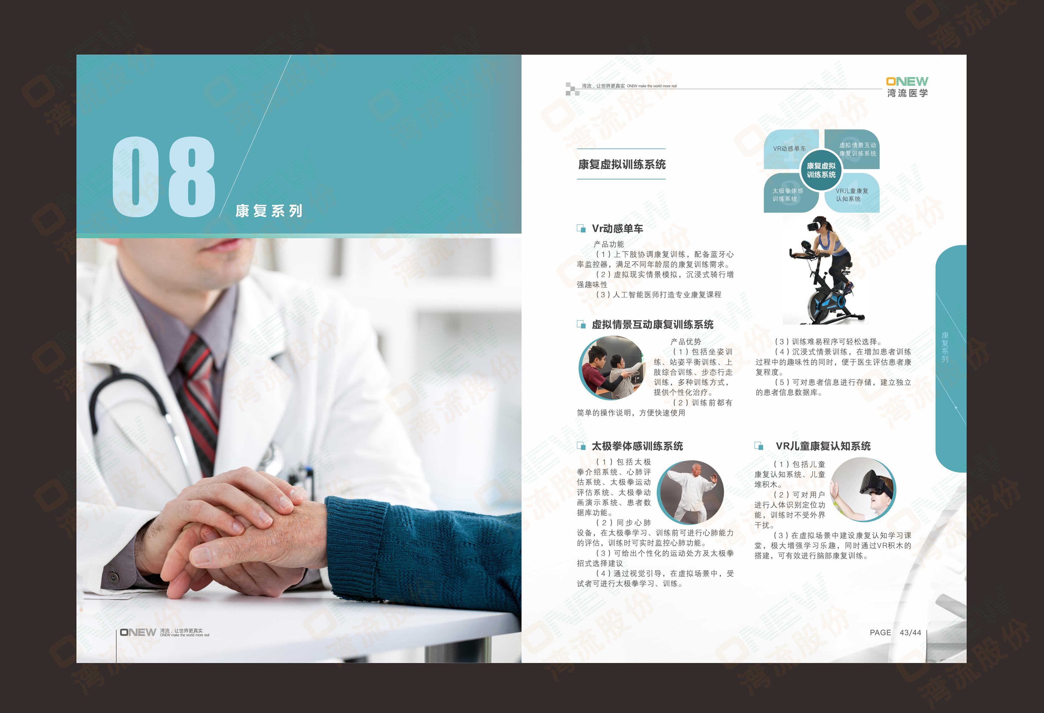 水印版-灣流醫學23