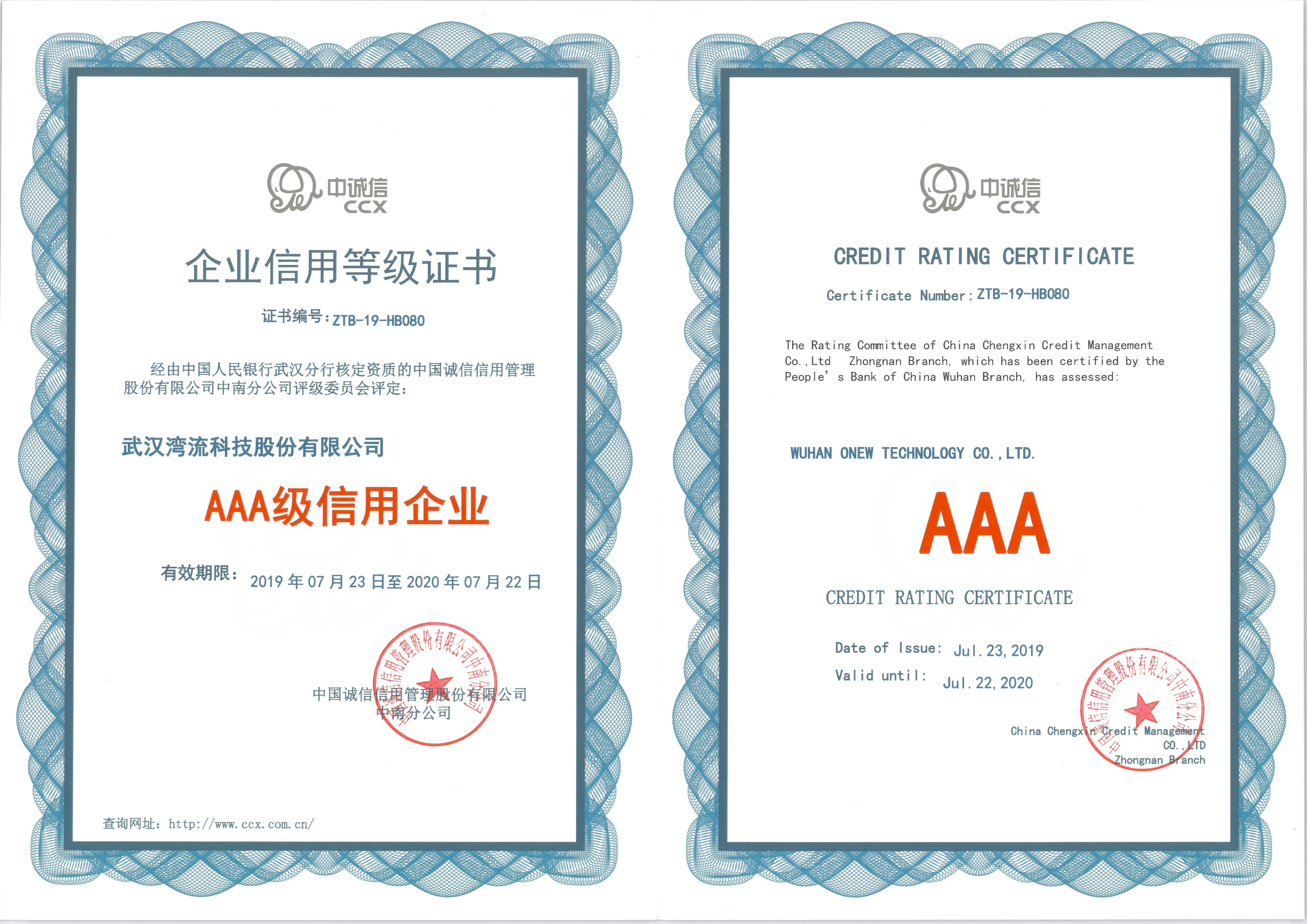 AAA企業信用等級證書