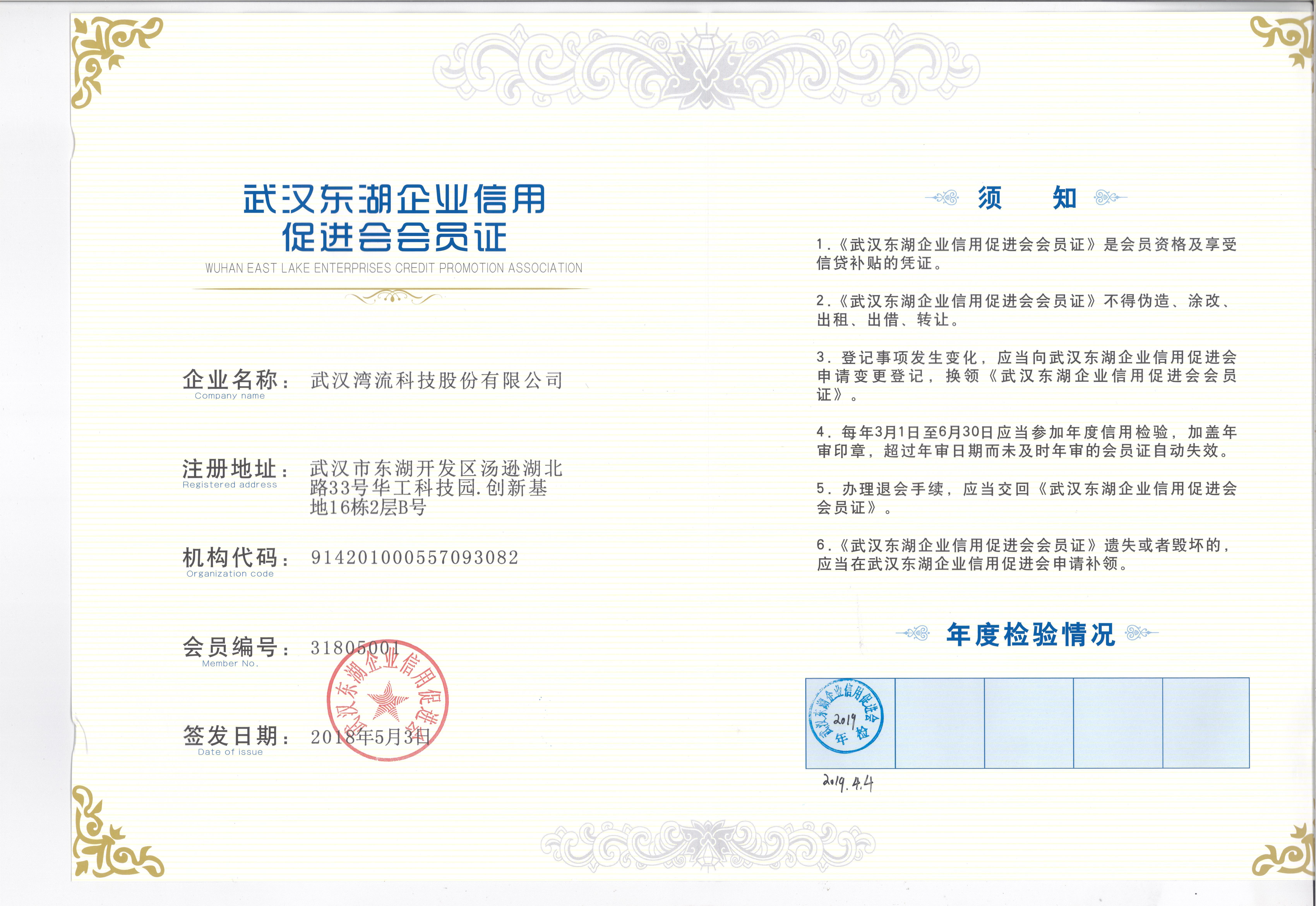 武漢東湖企業信用促進會會員證