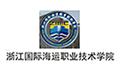 浙江國際海運職業技術學院