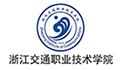 浙江交通職業技術學院
