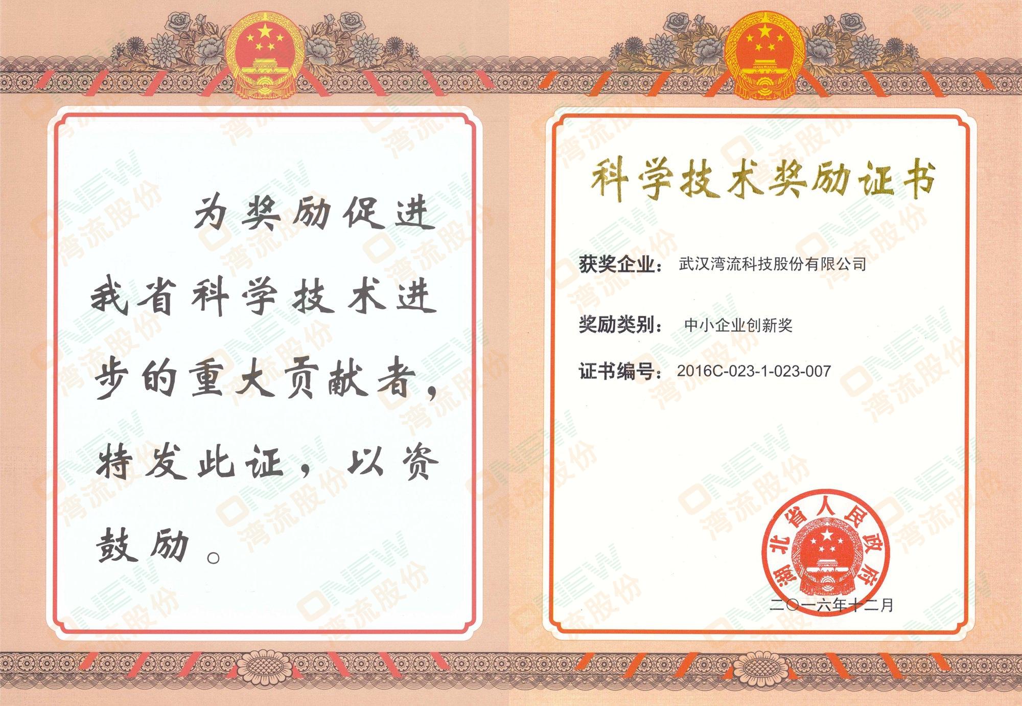 湖北省科學技術獎