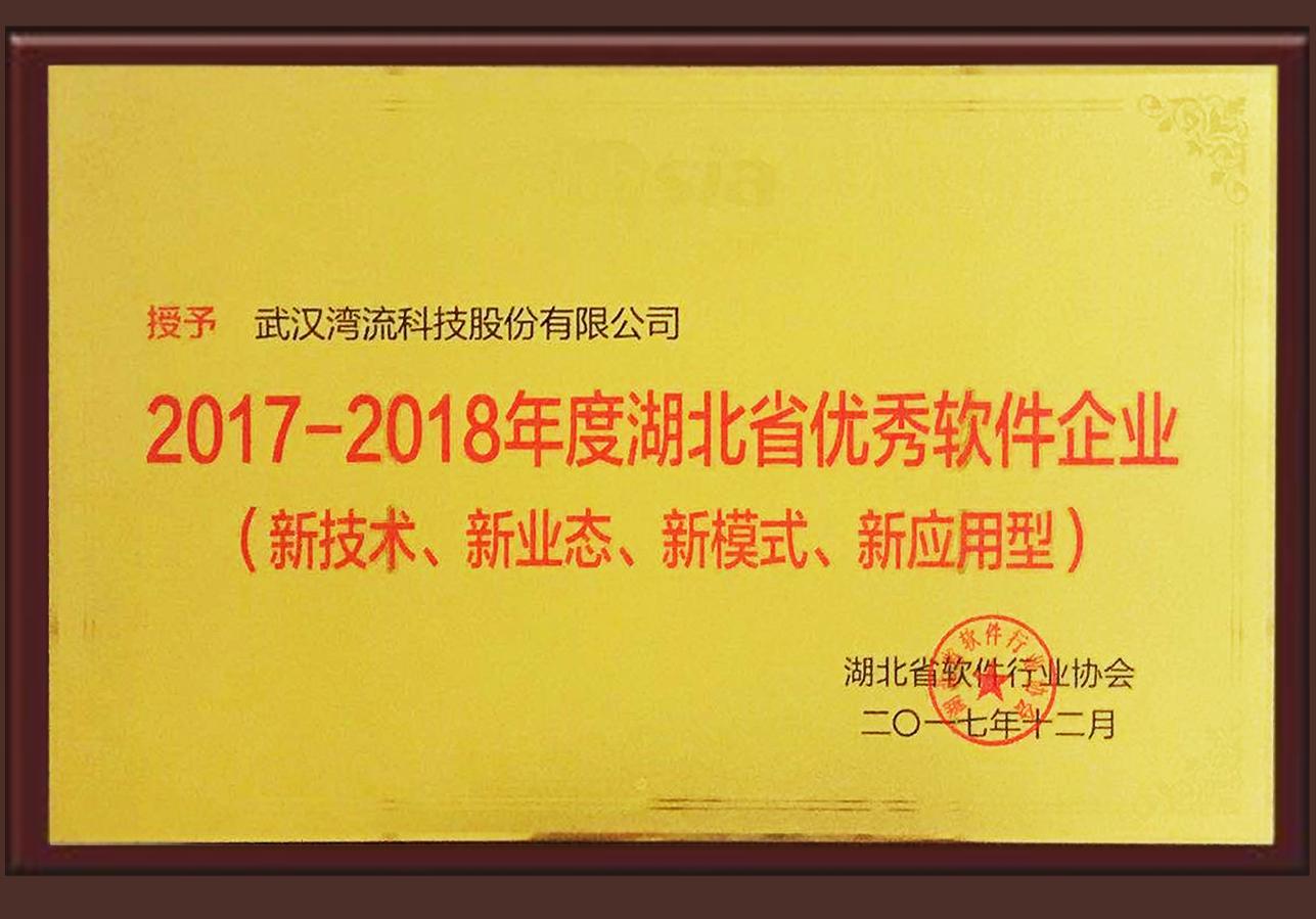 2017-2018年度湖北省優秀軟件企業