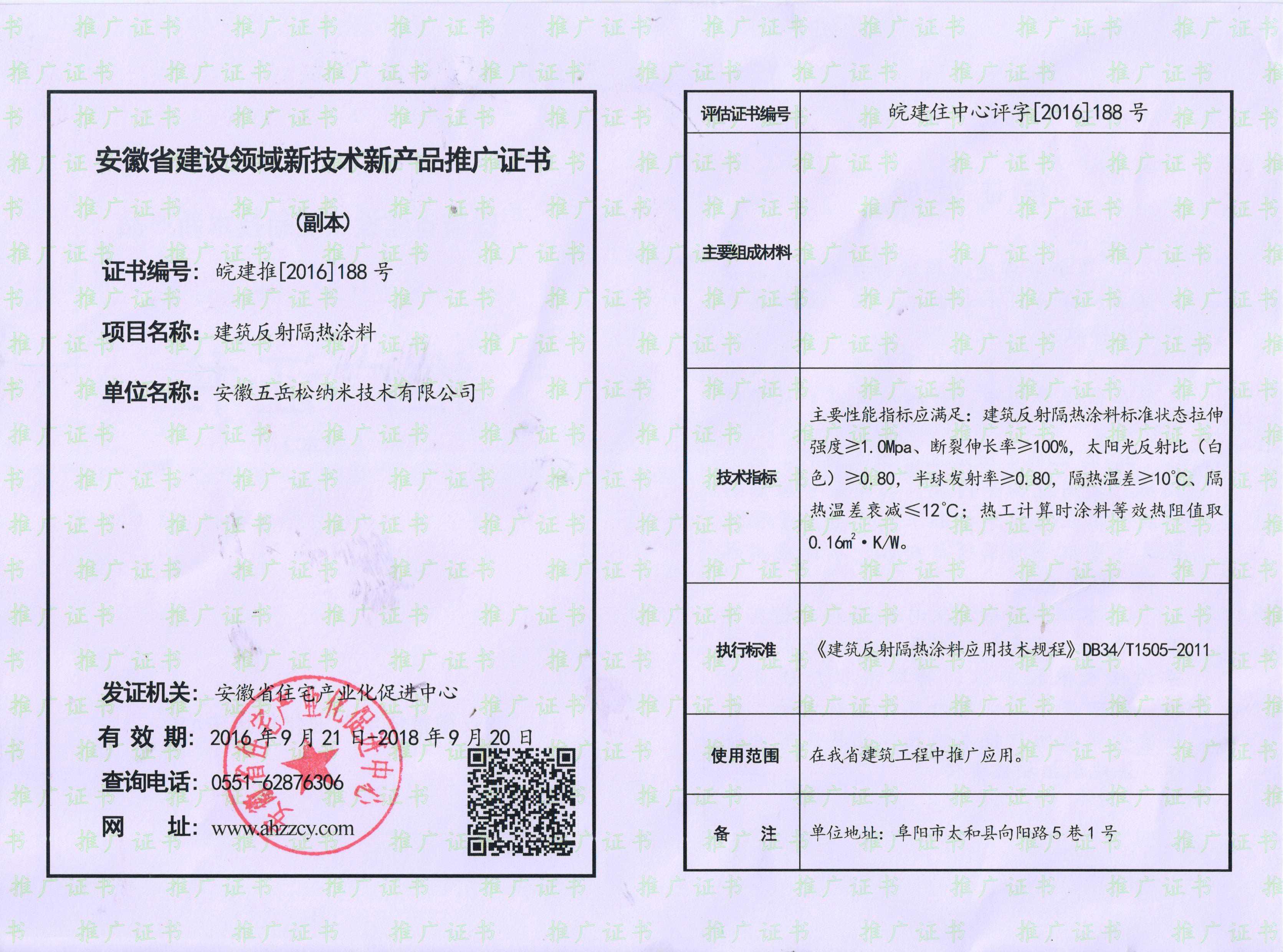 AW证书160921-反射隔热涂料推行证书-2