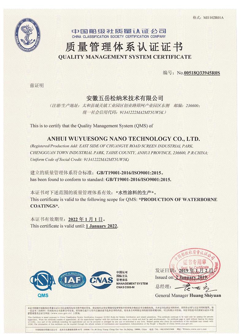 ISO9000认证-质量
