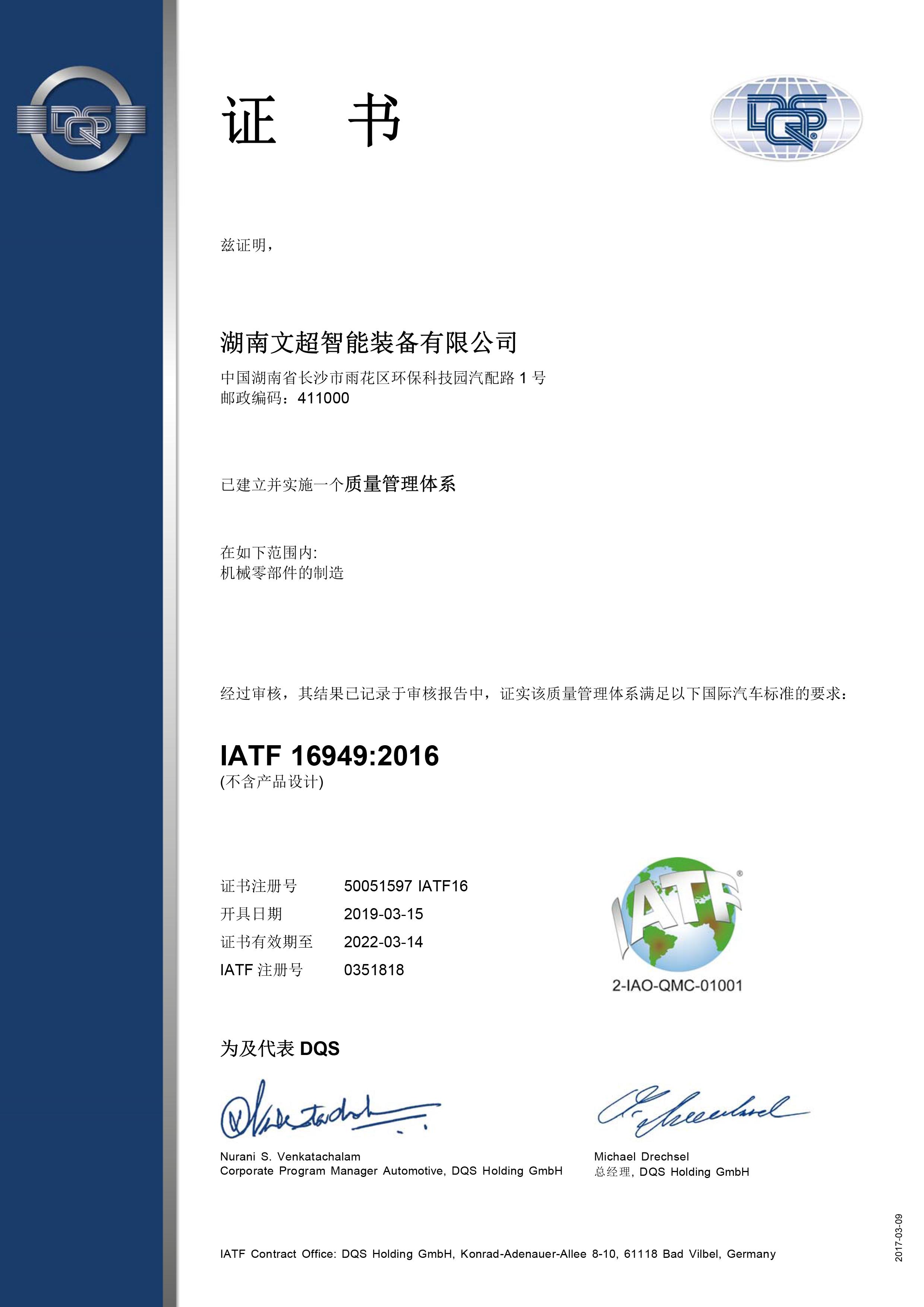 IATF-16949中文