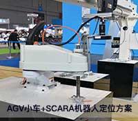 AGV小車-SCARA機器人定位方案